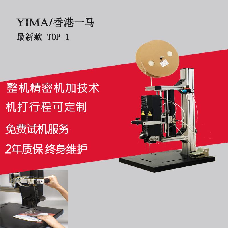 哪里的弹性胶针机好?YIMA胶针机卓越稳定!(胶针和胶钉机新闻配图)