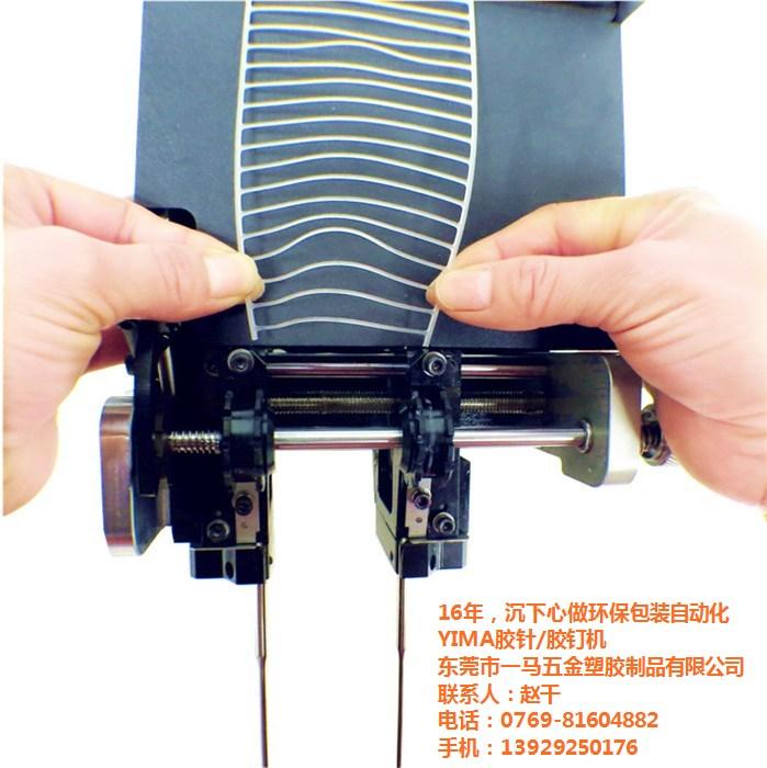 玩具胶针的特点,弹性胶针机来实现